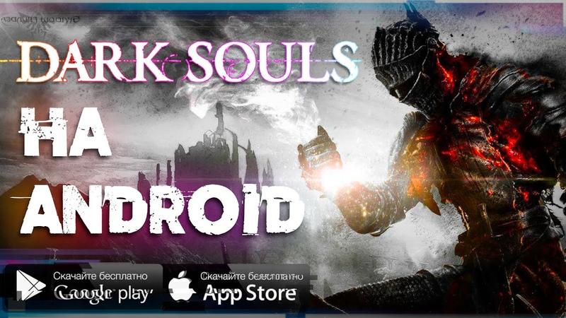 ⚔Топ 10 клонов Dark Souls на Андроид iOS топ rpg на андроид