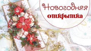 НОВОГОДНЯЯ ОТКРЫТКА ручной работы/ Скрапбукинг /Christmas card
