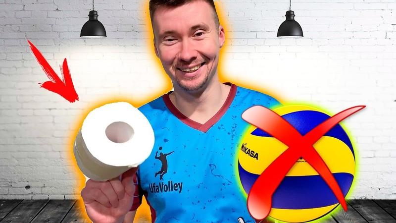 Тренировка по Волейболу Туалетной Бумагой В Домашних Условиях