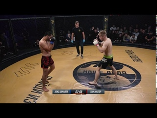 Азиз Камалов vs. Ушу Мастер бой на голых кулаках
