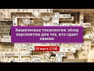 Химическая технология: обзор перспектив для тех, кто сдает химию