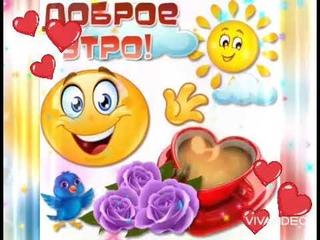 С Добрым Утром! ☕🌺🌺🌺Шикарного Летнего Дня! 💖💖💖