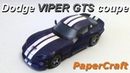 How to make a PaperCraft Viper GTS