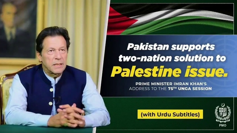 Pakistan continues to support a two state solution for Palestine PM Imran Khan at UNGA