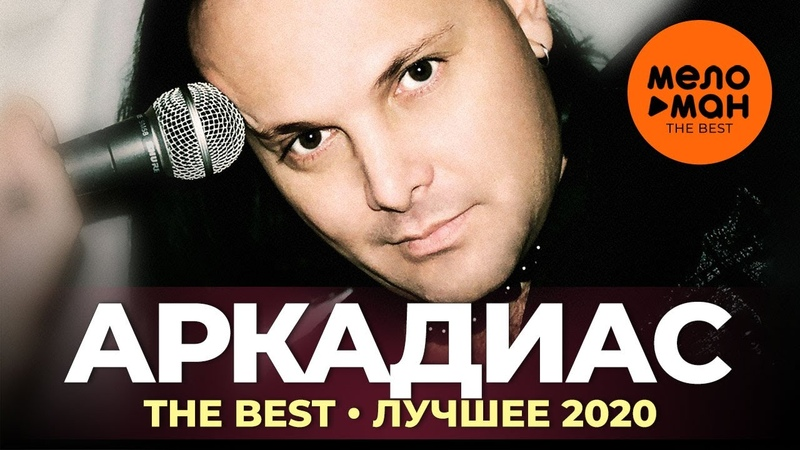 Аркадиас The Best Лучшее 2020
