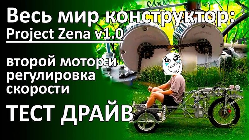 Весь мир конструктор Project Zena v1.0, второй двигатель и регулировка скорости