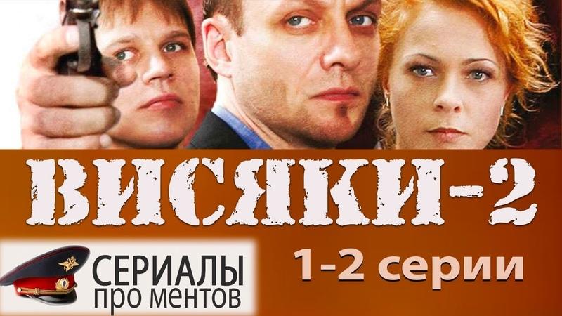 ВИСЯКИ 2 2009 32 серии детектив криминальный фильм