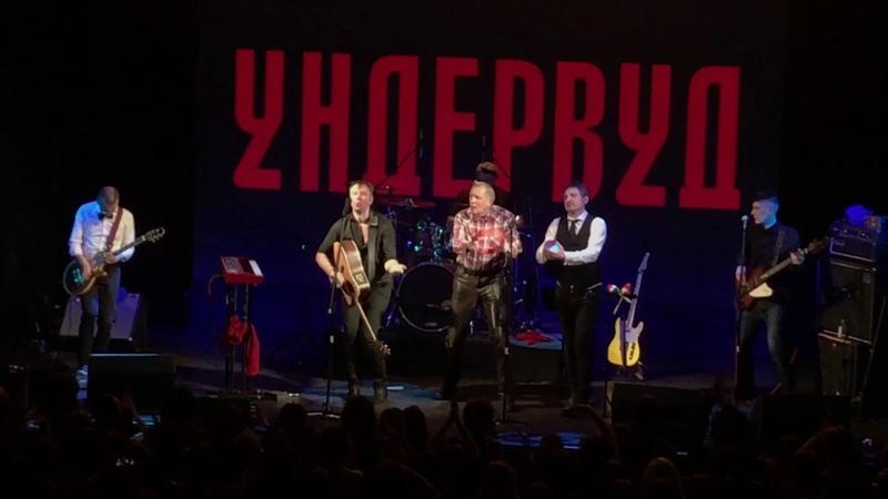 Олег Гаркуша и Ундервуд - Гагарин (02.04.2017 live at Космонавт)