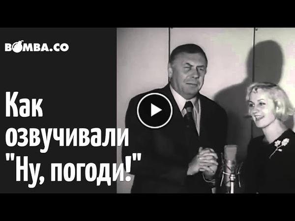 Клара Румянова и Анатолий Папанов Как озвучивали известные мультики