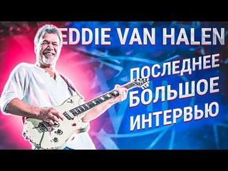 Последнее интервью EDDIE VAN HALEN | Душевный разговор о музыке и жизни