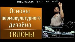 Основы пермакультурного дизайна. Склоны.