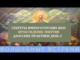 Эльвира Савостова Секреты императорских жен.Пробуждение энергии.Даосские практики День2