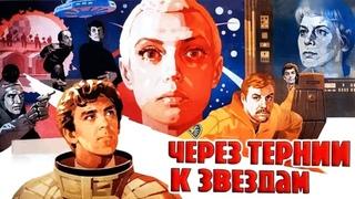 Через тернии к звёздам 1 серия (1980)