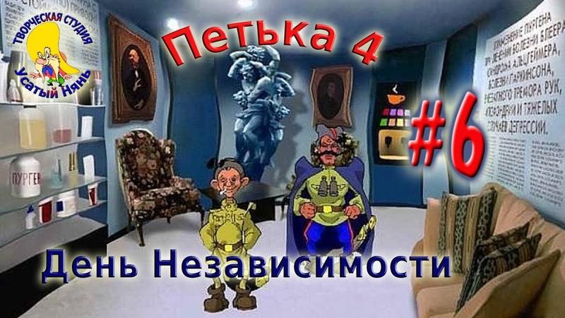 Петька и Василий Иванович 4 День Независимости прохождение эпизод 6 УсатыйНянь
