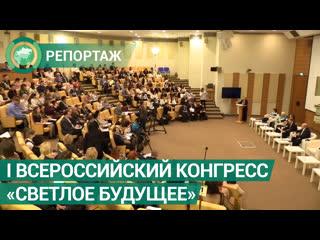 I Всероссийский конгресс Светлое будущее прошел в Госдуме РФ. ФАН-ТВ