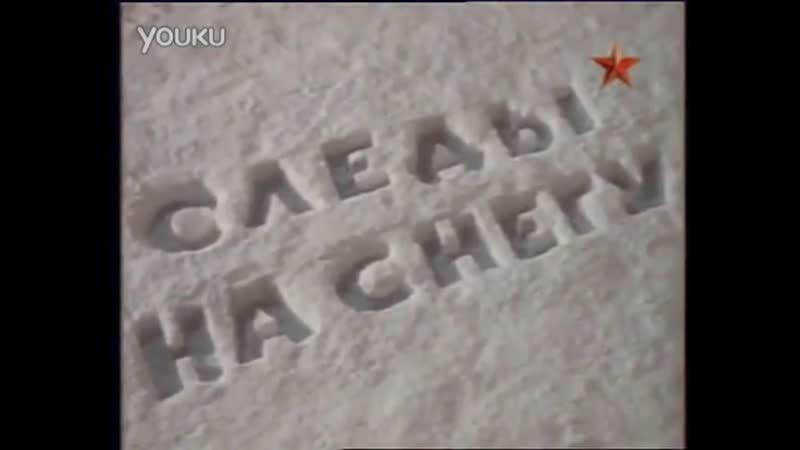 Следы на снегу Сюэ`Е ЧжуйЦзун Без реставрации из фондов китайского ТВ