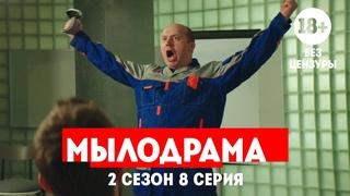Мылодрама. 2 сезон 8 серия. Без цензуры