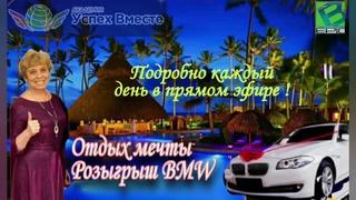 Акция, промо от Академии Успех Вместе + Bepic + Шауро! BMW + Отдых на Карибах + Доход в интернете!