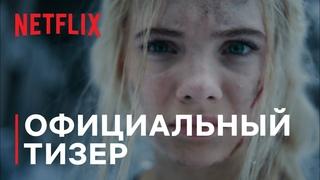 Ведьмак. 2 сезон— тизер | Netflix
