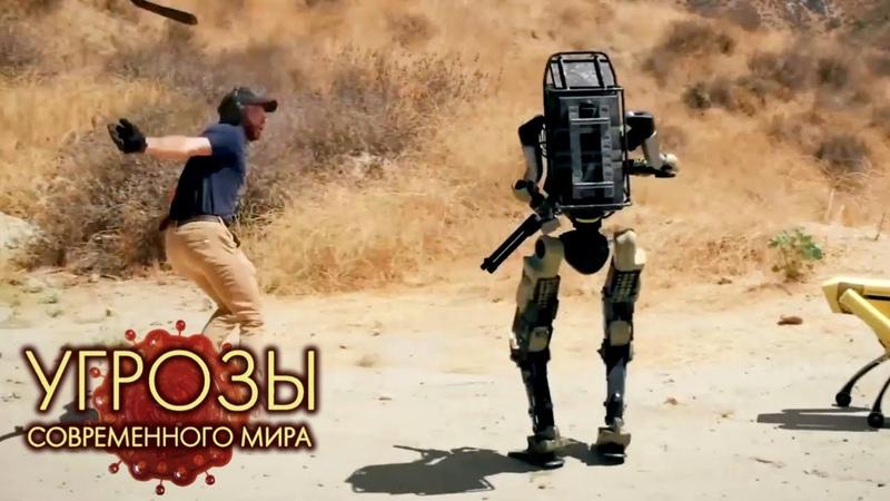 Роботы против человечества Угрозы современного мира