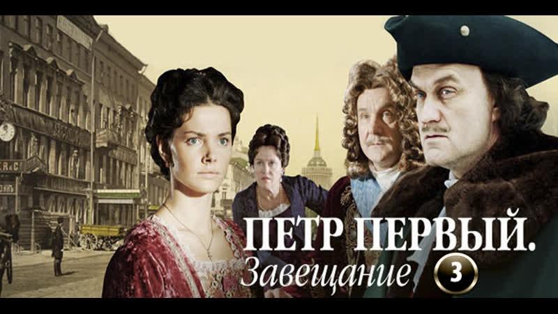 Петр Первый Завещание 2011 3 серия
