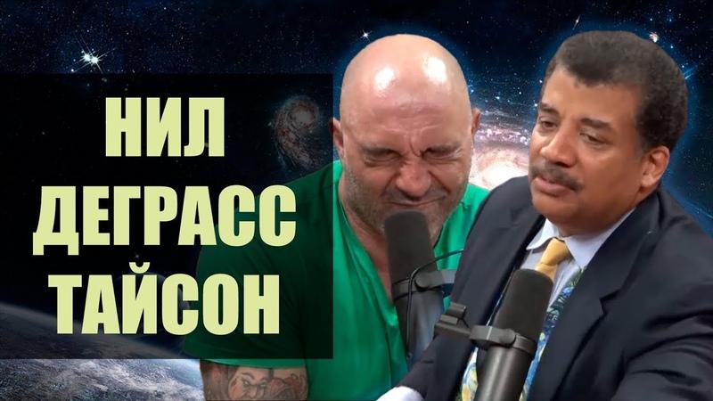 Противоречивый Подкаст с Нилом Деграссом Тайсоном Джо Роган