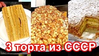3 самых популярных домашних торта в Советское время! Медовый. Бисквитный. Муравейник!
