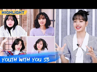 Clip: Tough Mentor LISA Impresses Trainees A Lot   Youth With You S3 EP22   青春有你3