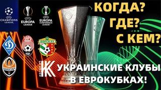 Когда украинские клубы стартуют в еврокубках? ДИНАМО КИЕВ. ШАХТЕР. ЗАРЯ. Старт УПЛ. Даты, жеребьевки