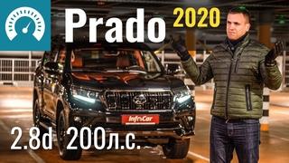 Новый Prado : Откуда 200 л.с? Обзор Toyota Land Cruiser Prado150 (2020).