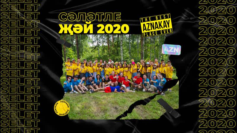 Selet Aznakay 2020 Сәләтле җәй