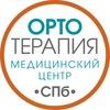 Медицинский центр ОРТОТЕРАПИЯ