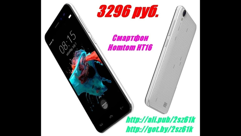 Смартфон, Homtom HT16, 5 Дюйма, Android 6, 4 ядра, 1 ГБ RAM, 8 ГБ ROM, 3000 мАч, 2018