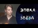 Авторская песня - ЭПОХА ЗВЕЗД