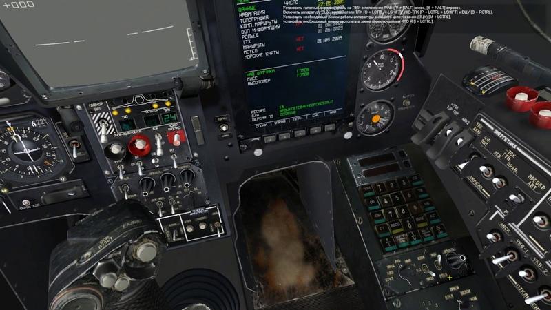 Реалистичный запуск Ка 50 Авиасимулятор Ка 50 Lock On 2