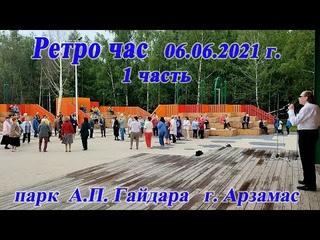 Сергеич Арзамасский - Ретро час в парке А.П. Гайдара г., 1 часть