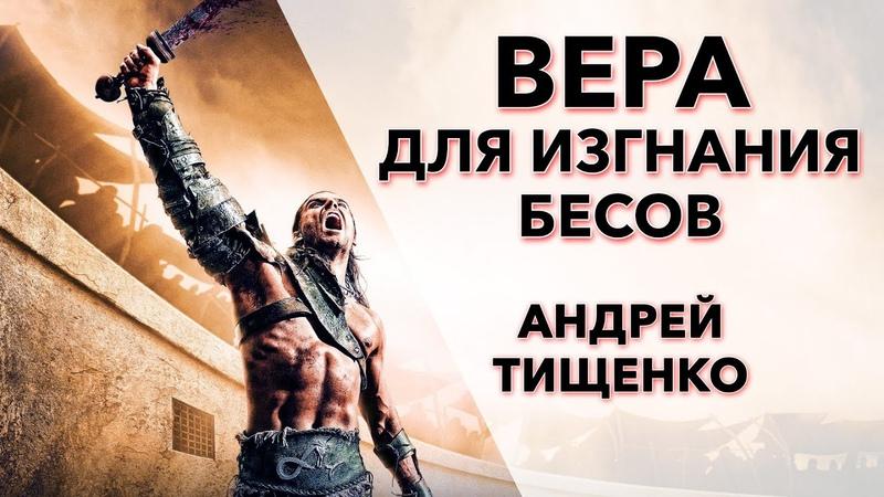 Андрей Тищенко Вера для изгнания бесов 04 10 2020 г Першотравенск