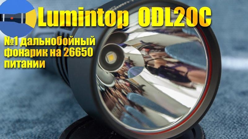 Мощный дальнобойный фонарик Lumintop ODL20C - полный обзор и тесты.