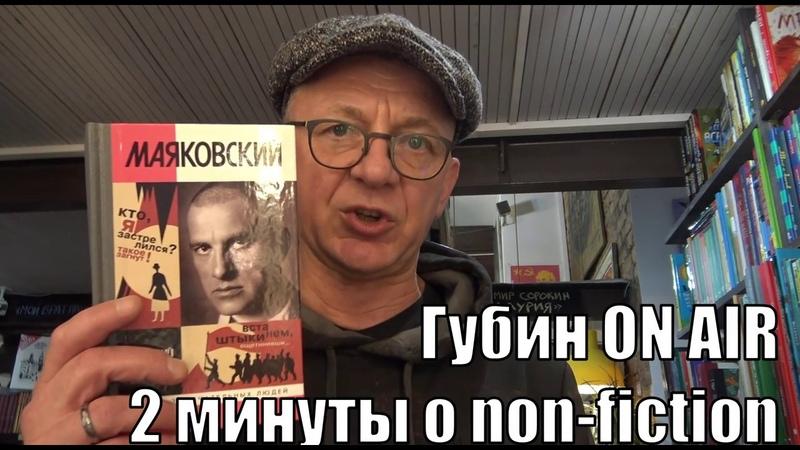 Дмитрий Быков Тринадцатый апостол aka Маяковский