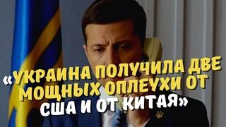 «Украина получила две мощных оплеухи от США и от Китая».Никто не хочет видеть своим партнером