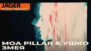 Ушко & Moa Pillar «Змея» / Jager Music Awards 2020