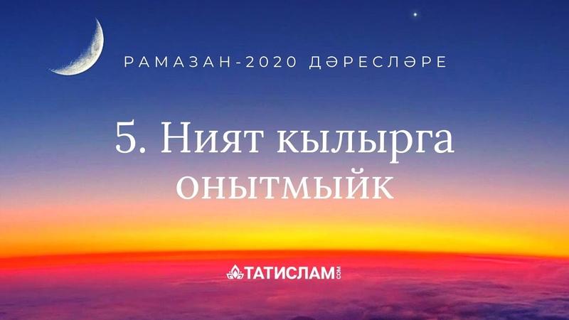 5 Ният кылырга онытмыйк Раил хәзрәт Фәйзрахманов Рамазан 2020 дәресләре