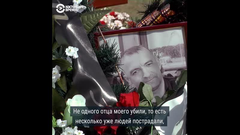 Дочь погибшего во время протестов в Беларуси о трагедии и действиях властей