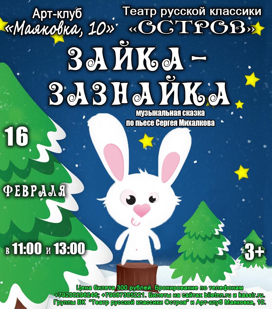 "Афиша Нижний Новгород ""Зайка-Зазнайка"" в Арт-клубе ""Маяковка,10"""