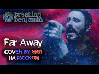 Breaking Benjamin - Far Away ft. Scooter Ward (COVER BY SKG НА РУССКОМ)