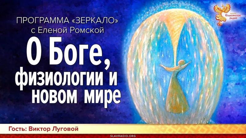 О Боге физиологии и новом мире Елена Ромская и Виктор Луговой