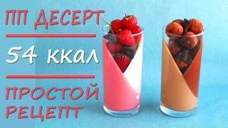 НИЗКОУГЛЕВОДНЫЙ пп десерт Панна-котта. ПРОСТОЙ рецепт ДЛЯ ПОХУДЕНИЯ!