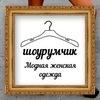 Модная женская одежда в Калуге - Шоурумчик