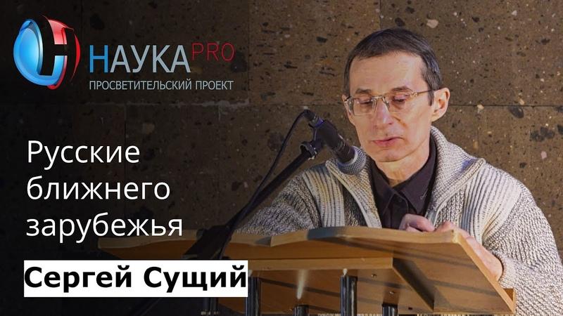 Сергей Сущий - Русские ближнего зарубежья: история, современность, перспективы
