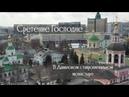 Сретение Господне 2020 в Даниловом ставропигиальном мужском монастыре Москвы